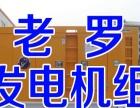 秦皇岛专业出租发电机、发电车、移动电站,24小时