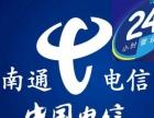 【中国电信】南通电信便民服务 免费跑腿办理电信宽带