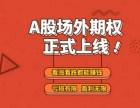 金桥大通场外个股期权全国火爆招商中!