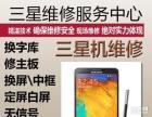 北京实体店三星手机维修主板不开机无信号基带未知救砖