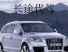 郑州新世纪汽车代驾公司、代驾39元、长途代驾 公司主要提