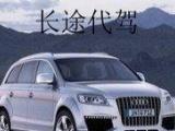 鄭州新世紀汽車代駕公司、代駕39元、長途代駕 公司主要提