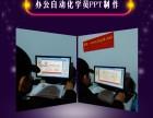 上海电脑培训 办公自动化文员速成培训 价格多少