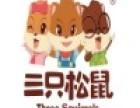 三只松鼠全国零食连锁店