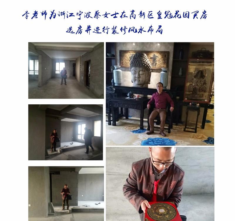 李行一:宁波著名周易风水大师,宁波办公室风水调理多少钱?