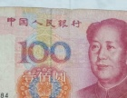 两张错版人民币