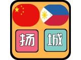 菲律宾海运-马尼拉市区派送到门