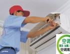 南通港闸空调维修 不制冷 无法关机等故障 空调加氟,收费合理