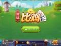 浙江房卡比鸡游戏开发