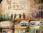 衡阳相册制作 同学聚会毕业纪念册 摄影摄像