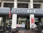 卖茶好喝吗,卖茶可以加盟吗,怎么加盟卖茶