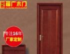 室内实木复合门加工 室内实木复合门加工 广东木门