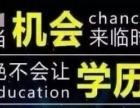 成人教育国家承认学历,学籍学历等信息在学信网上可查