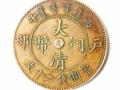 重庆铜梁快速收购高价交易古董钱币