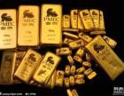 南昌黄金铂金回收全国连锁
