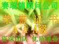 ISO9001质量管理体系AAA信用评级办理