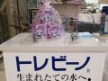 日本东丽比诺净水器加盟