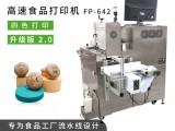 foodart饼干糕点等食品打印设备生产厂家批量打印
