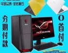 南宁联想笔记本电脑分期付款0首付办理条件