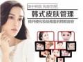 宣城正宗的韩国皮肤管理