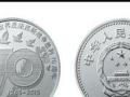 航空纪念钞等各种纪念币来看