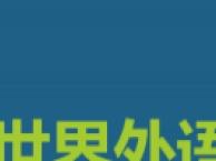惠州新世界外语专业小语种语言培训机构,有日语韩语法语西班牙语