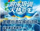 江门江海区班成人游泳 青少年儿童游泳培训 包教包会