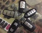 专业匹配汽车遥控钥匙