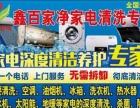 高密油烟机洗衣机热水器空调清洗
