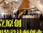 广州哪里学童装设计好 无界时尚家专业实力