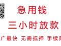 广州银行贷款,速度快,利息低,无其他费用