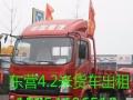 4.2米轻卡承接长短途货物运输价格实惠