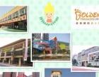 金色梯田幼儿园加盟 教育机构0合作加盟费