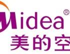 欢迎进入!杭州美的空调(各区美的售后服务总部电话