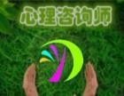 2017年国考心理咨询师春季招生