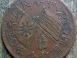 厦门交易古钱币鉴定中心
