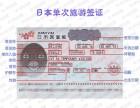 日本旅游签证简单材料快速办理签证