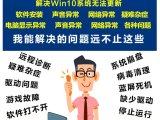 河北邯郸市电脑远程维修 系统重装