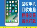 杭州手机回收杭州回收手机上门回收