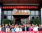惠州哪里有毕业时间快的在职MBA硕士学校毕业双证
