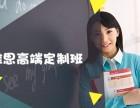 上海雅思培训班 专项攻克学习难点