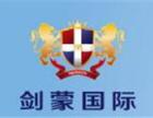 剑蒙国际英语加盟