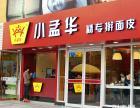 小孟华擀面皮陕西特色小吃餐饮连锁加盟