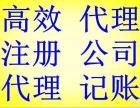 惠州公司注销代理 注销公司代理 补帐建账 税务疑难解决