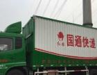 重庆国达通物流有限公司加盟 快递物流 一站式扶持