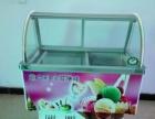 冰淇淋展示冰柜冷冻柜