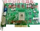 苏州市电路板线路板回收 苏州电子产品回收中心欢迎您