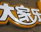南京公司背景墙/亚克力字/不锈钢字/楼顶大字制作安装