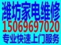 潍坊家电维修中心专修洗衣机热水器空调微波炉饮水机彩电等