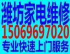 山东潍坊永泰家电制冷维修公司 专业 快速 上门服务